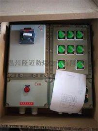 防爆箱BXM51-6K32A防爆照明配电箱