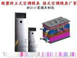 立式空调塑胶壳模具 挂式空调塑胶壳模具