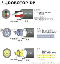 供应日本大电ロボトップ DP系列机器人电缆