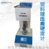 BK-HQY-96料球压痕硬度仪