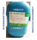 供应不锈钢清洗剂 环保洗白剂 不锈钢焊斑清洗剂