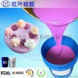 食品级硅胶,液态食品级硅胶,RTV食品级硅胶