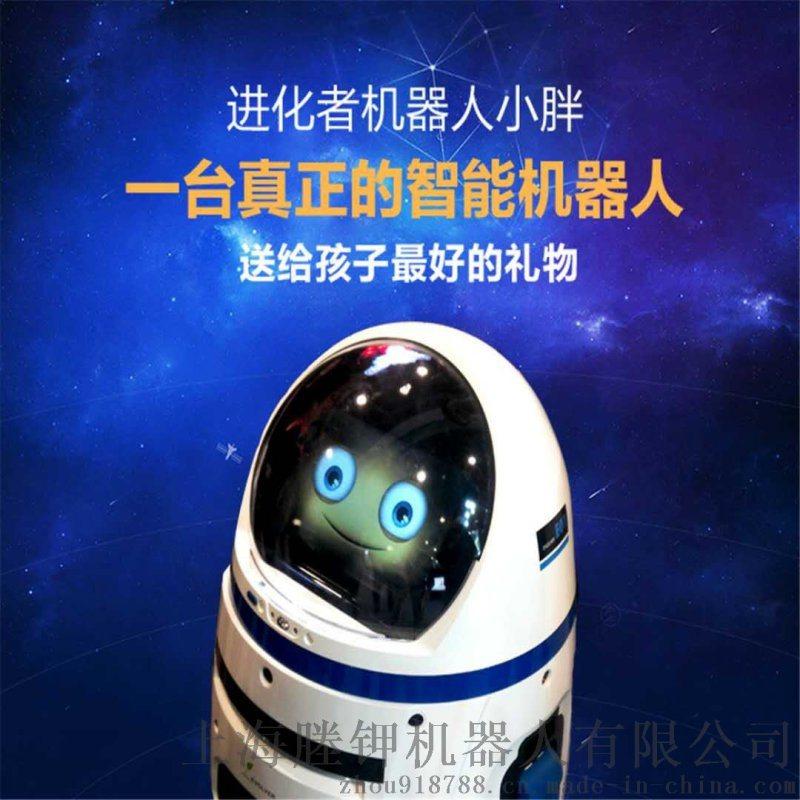 进化者小胖机器人家用尊享版儿童学习陪伴智能机器人
