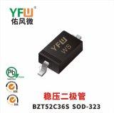 BZT52C36S SOD-323稳压二极管印字WS功率0.35W佑风微品牌