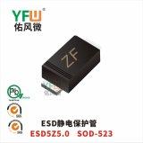 ESD静电保护管ESD5Z5.0 SOD-523封装印字ZF YFW/佑风微品牌