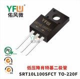 低压降肖特基二极管SRT10L100SFCT TO-220F封装 YFW/佑风微品牌