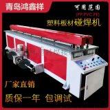 塑料板材碰焊机 青岛设备厂家直销PP板材塑料卷圆机