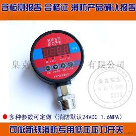 低压压力开关 3C消防新规专用压力开关