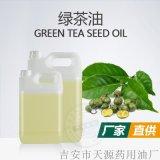 綠茶油|植物基礎油化妝品手工皁原料批發歡迎採購
