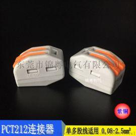 二位软硬线连接器PCT212快速接线端子