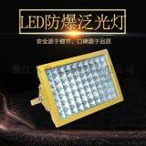 LED防爆投光灯 防爆泛光灯厂家 LED防爆灯