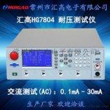 多路耐壓機匯高HG7804交直流耐壓絕緣測試儀