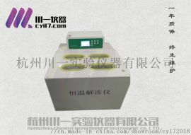 立式全自动恒温解冻仪CYRJ-4D**速溶机