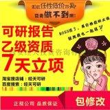 哪家公司写过陕西农业项目立项的可行性研究报告