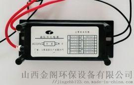金閣GLT-A-3000C臭氧高壓電源