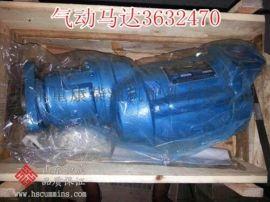 锡林矿业运输设备康明斯K38润滑马达3637969