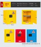 安全柜防爆柜红色安全柜深圳安全柜厂家全国包邮