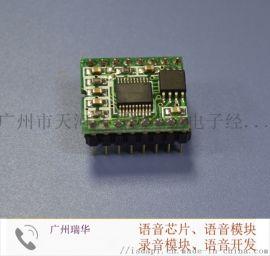 录音模块WT588D语音芯片