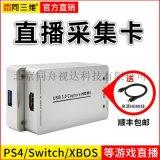 同三維免驅usb3.0高清HDMI視頻採集卡