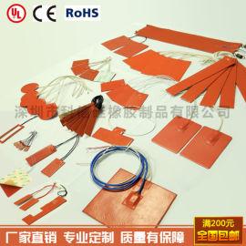 PTC硅橡胶加热板电热膜