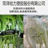 菏澤鄆城PE高壓防霧袋金針菇果蔬類包裝袋不腐爛無霧氣可定製