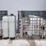 廠家直銷不鏽鋼純淨水設備、反滲透水處理設備
