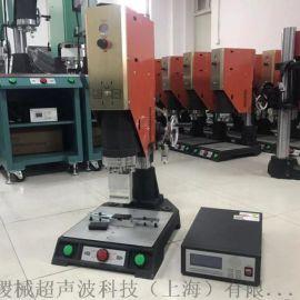 盐城超声波塑料熔接机,盐城超声波焊接机