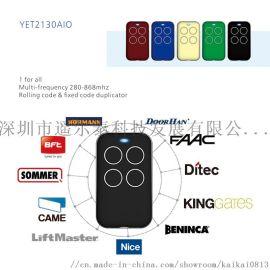 通碼315.433MHz 相容國外品牌鑰匙廠家