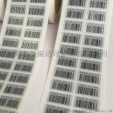 条形码不干胶标签贴纸印刷定制作工厂直供打印流水标贴