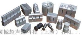 超声波焊接模具-20K超声波焊接模具工装