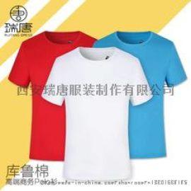 西安班服舍服厂家定制纯棉圆领T恤短袖文化衫库鲁棉