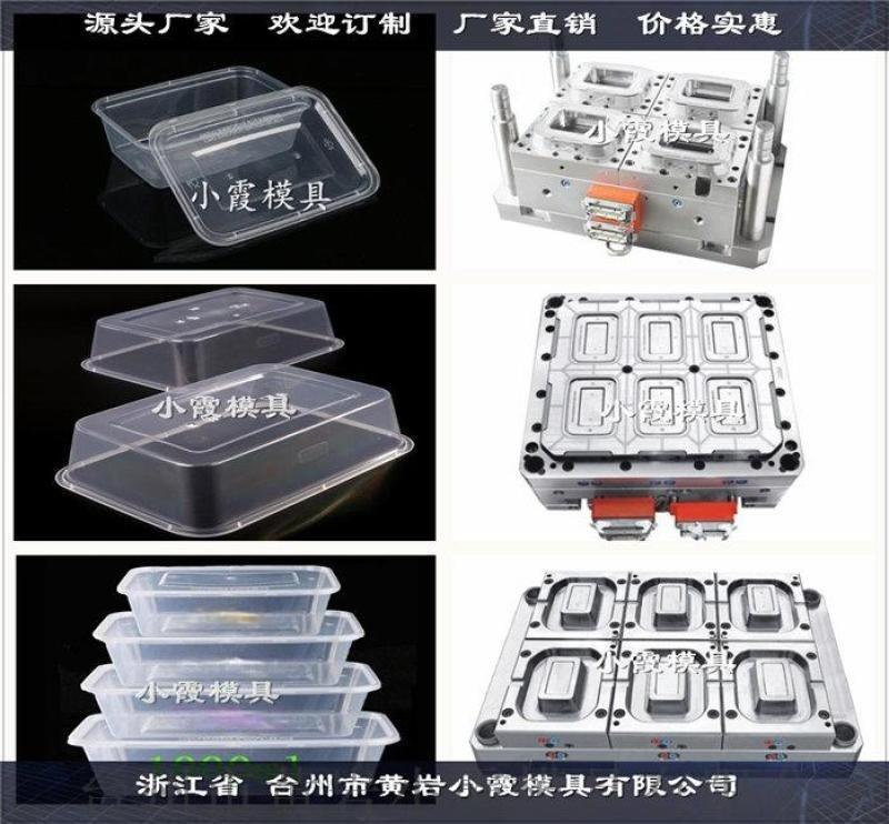 塑料模具 750ml薄壁保鲜盒模具源头工厂
