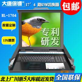 大唐保镖HL-1704 4口 kvm切换器