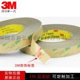 3M468MP双面胶无基胶透明强力双面胶带