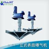 江蘇如克環保廠家銷售不鏽鋼材質PEL立式表面曝氣機