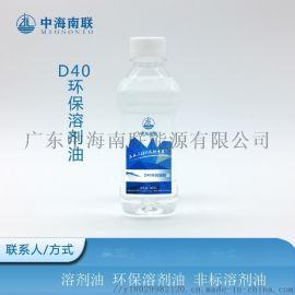 供应D40环保溶剂油 碳氢清洗剂
