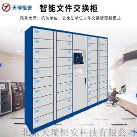 移动服务大厅智能文件交换柜天瑞恒安