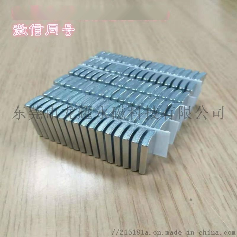 镀镍方块机器上用 磁铁