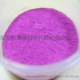 PV23永固紫,不含多元芳香烃,油墨级别