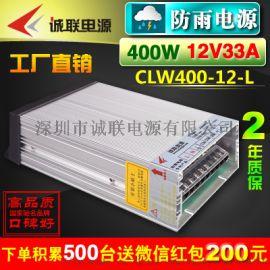 诚联防雨电源CLW400-12-L,12V33a
