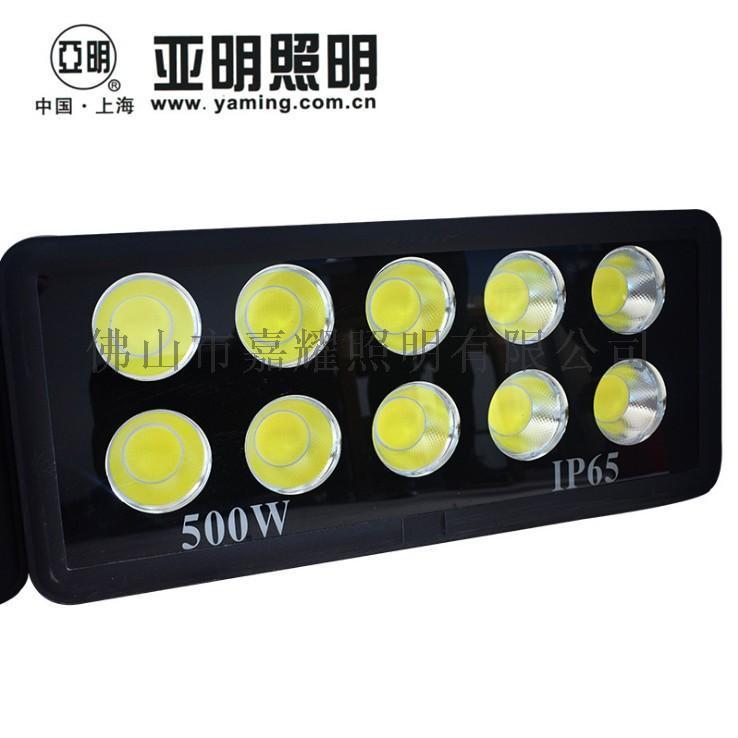 亚明照明300W400W500W600W大眼投光灯