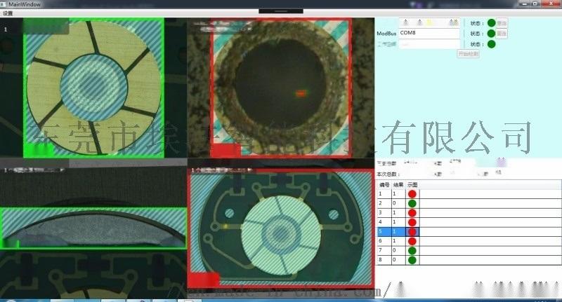 AI智能外观缺陷检测,机器视觉软件