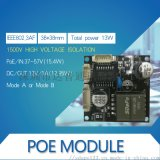 POE模组4KV防雷标准POE13W工业级