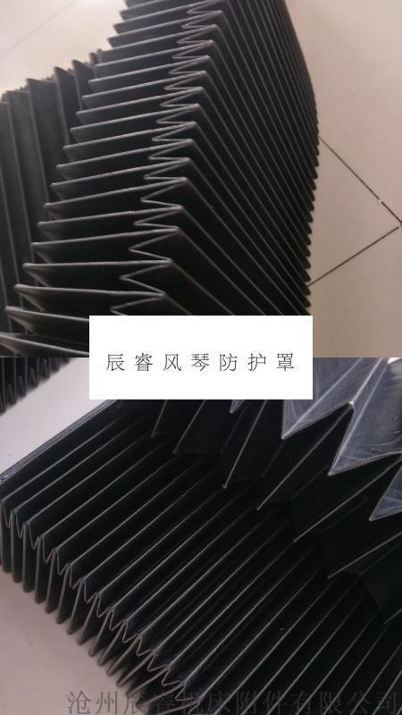 石材雕刻機導軌風琴護罩,伸縮式風琴護罩防塵布