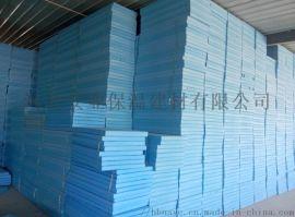 河北安业 XPS挤塑板 蓝色外墙保温 B1级保温板