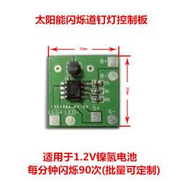 太阳能道钉控制板1.2V太阳能道钉灯电路板