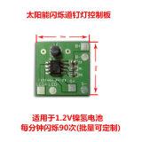 太陽能道釘控制板1.2V太陽能道釘燈電路板