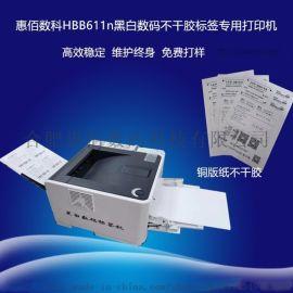黑白数码标签打印机不干胶打印机惠佰数科