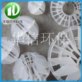 厂家直销多面空心球50废气净化脱硫塔除尘pp环保球