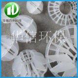 廠家直銷多面空心球50廢氣淨化脫硫塔除塵pp環保球